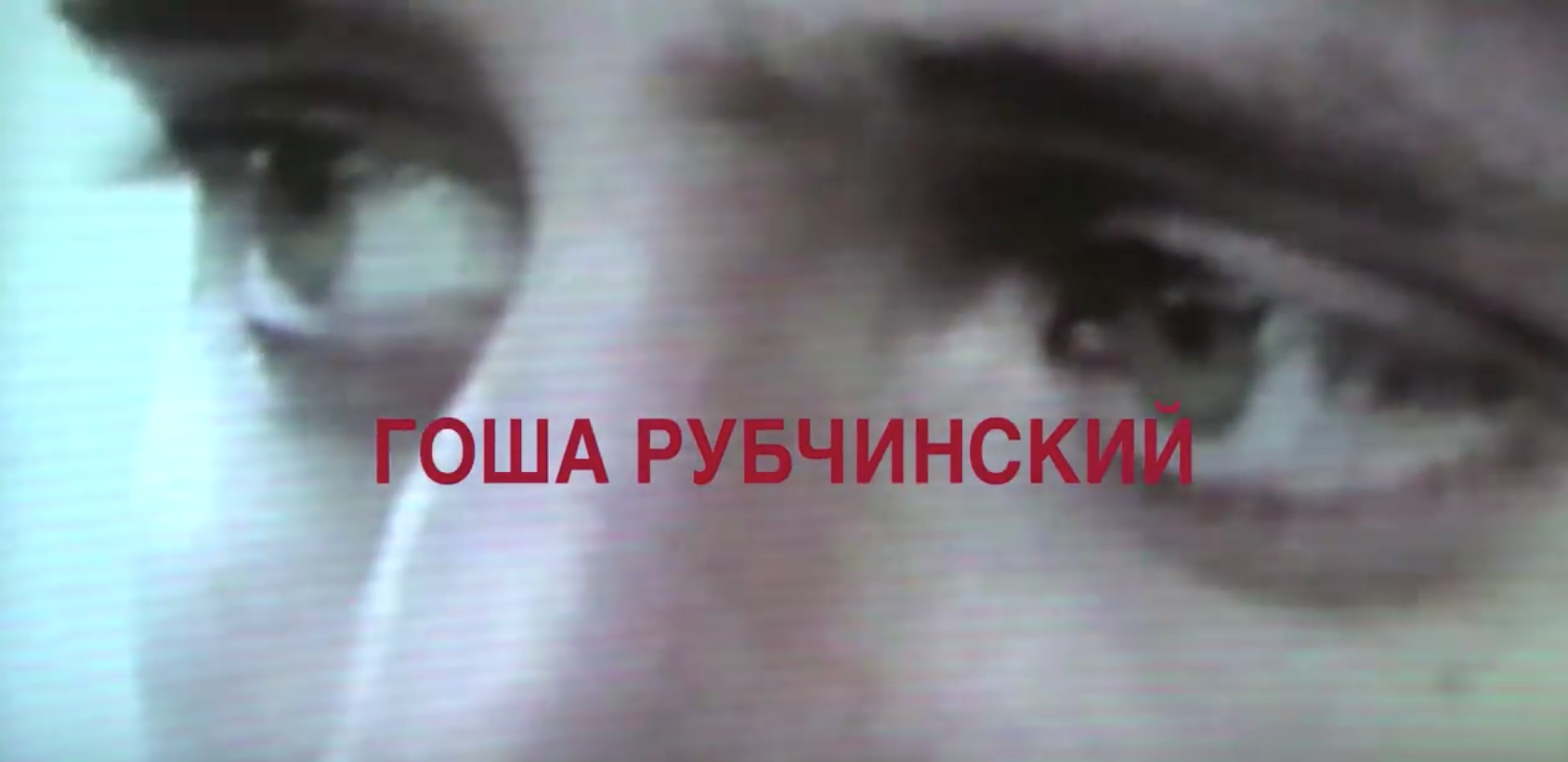 Gosha Rubchinskiy x Vans film by Julian Klincewicz