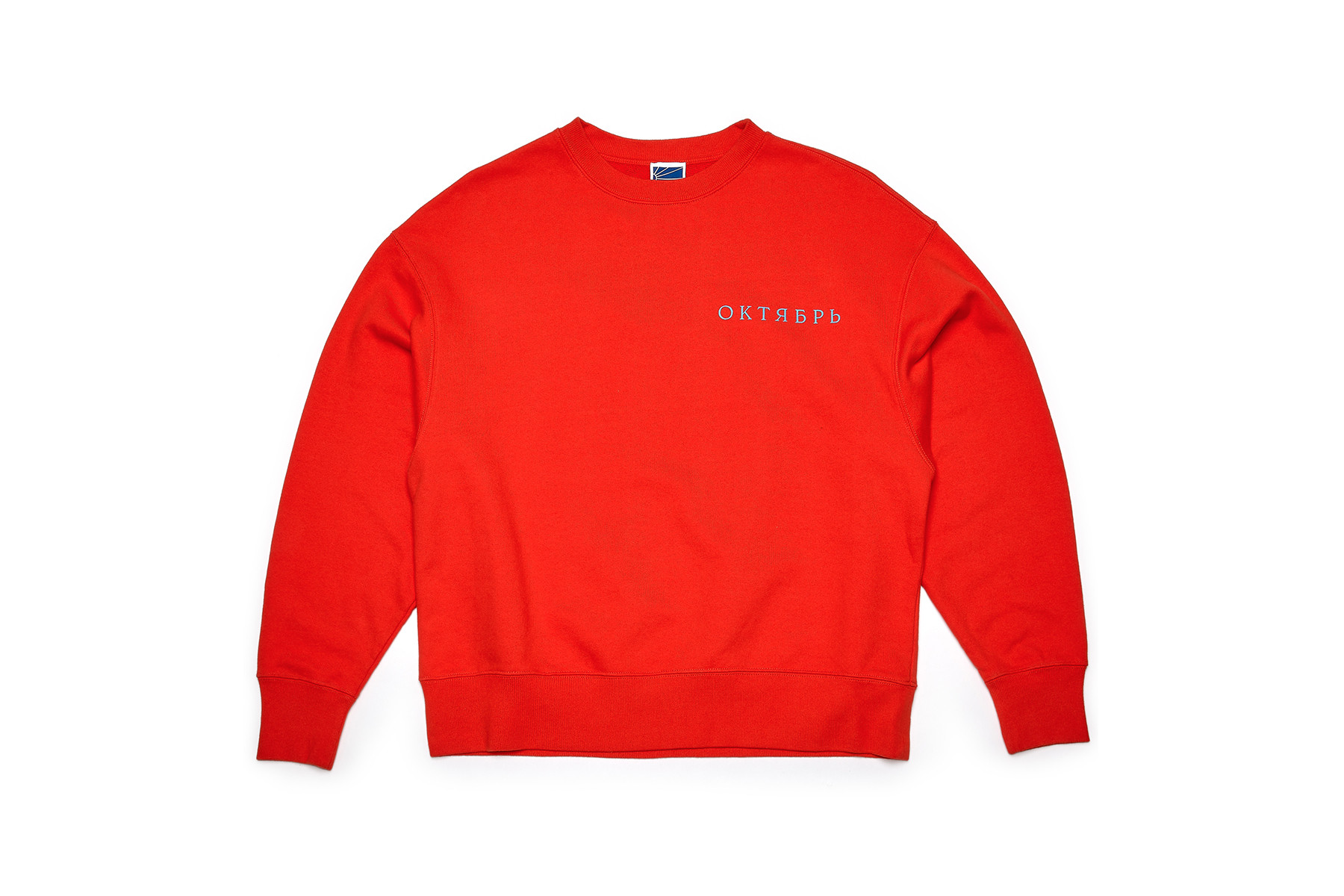Gosha Rubchinskiy Reveals First Rassvet Collaboration