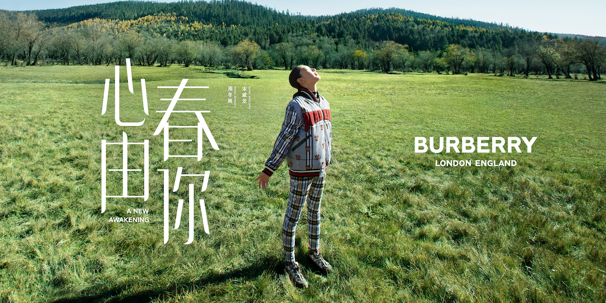 Burberry Drop Capsule Collection Celebrating Chinese New Year